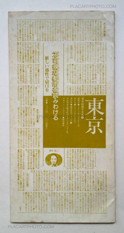 Nobuyoshi Araki,Tokyo (Signed)
