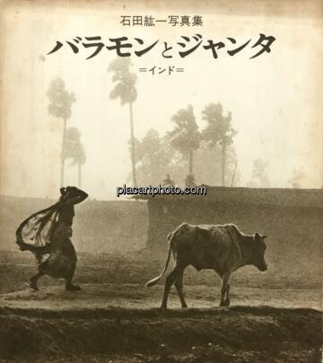 Ishida Hirokazu,Baramon to Janta : Indo / Brahman and the People : India