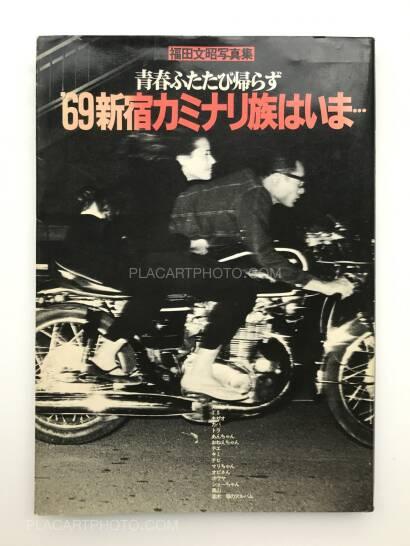 Fumiaki Fukada,Where is '69 Shinjuku Kaminari Zoku