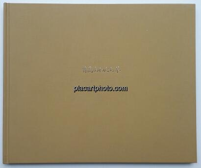 Onaka Koji,Photographs 1988-91 (SIGNED)