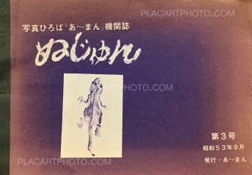 Tatsuhiko Kanou,NUJUN (Vol 3)