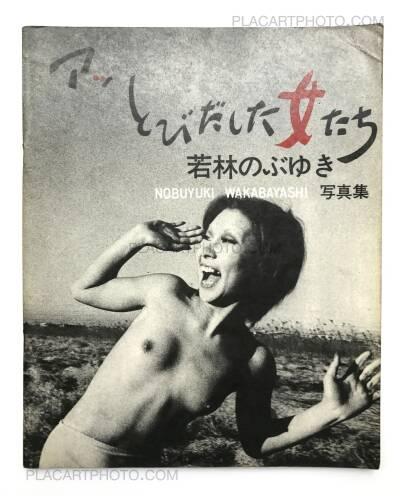 Nobuyuki Wakabayashi,Ah, Tobidashita Onnatachi / Oh! Girls Jumping Out