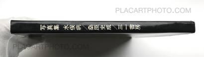 Fumiaki (Shisei) Kuwabara,Minamata Disease