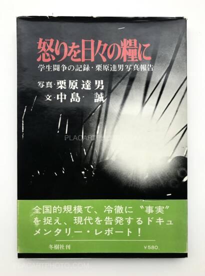 Tatsuo Kurihara,Ikari wo hibi no kateni