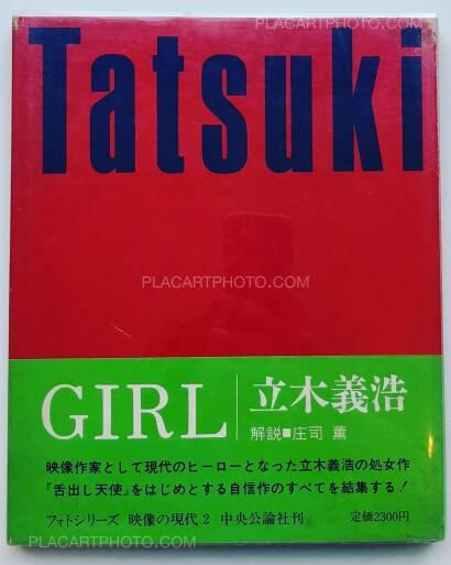 Collectif,Eizo no Gendai (RARE COMPLETE SET WITH ACETATE AND OBI)