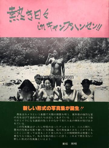 Mao Ishikawa,Hot days in Camp Hansen (Signed copy)