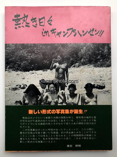 Mao Ishikawa,Hot days in Camp Hansen (Signed copy)