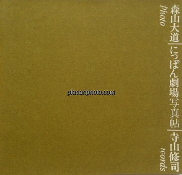 Daido Moriyama,Nippon Gekijo Shashincho / Japan, a Photo-Theater (Signed)