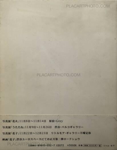 Rinko Kawauchi,Utatane