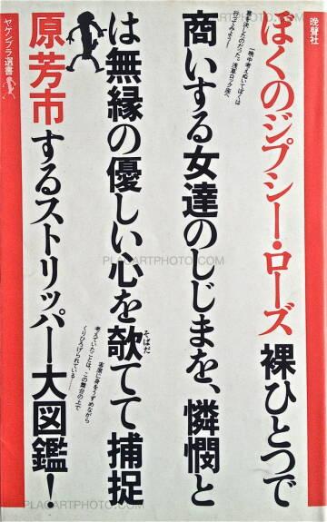 Yoshiichi Hara,My Gipsy Rose