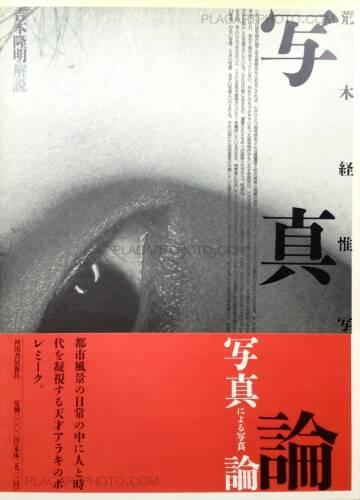Nobuyoshi Araki,Shashin-Ron