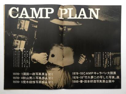 Collectif,Image Shop Camp vol.1 or Last!