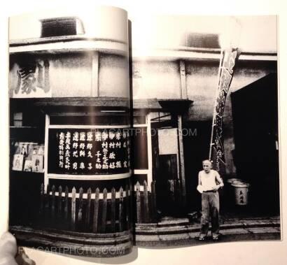 Yoshiichi Hara,Fubaika