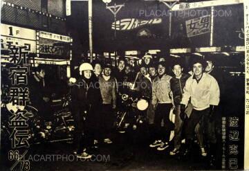 Katsumi Watanabe,Shinjuku gunto den 66/73 (Signed)