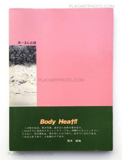 Mao Ishikawa,Hot days in Camp Hansen (Signed) (Last copies!)