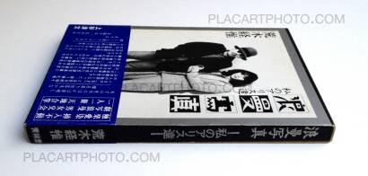 Nobuyoshi Araki,Roman Sha Shin / Romantic Images : Araki's Alices