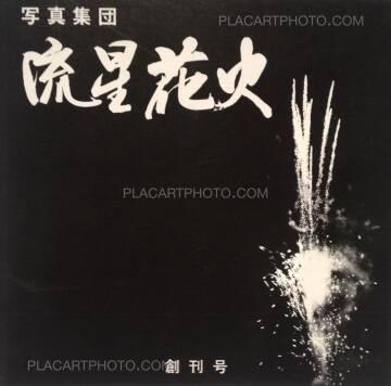 Collectif,Ryusei hanabi