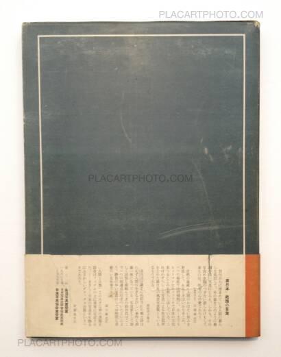 Hiroshi Hamaya ,Ura Nihon / The Back Coast of Japan (with rare obi)