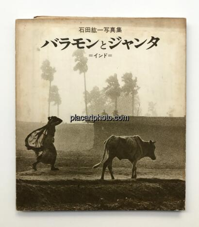 Ishida Hirokazu,Baramon to Janta : Indo / Brahman and the People : India