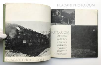Collectif,Suigenrin no mura ・Sokoni ita watashi