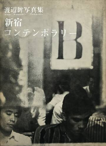 Hitomi Watanabe,Shinjuku Contemporary