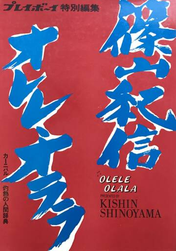 Kishin Shinoyama,Olele Olala