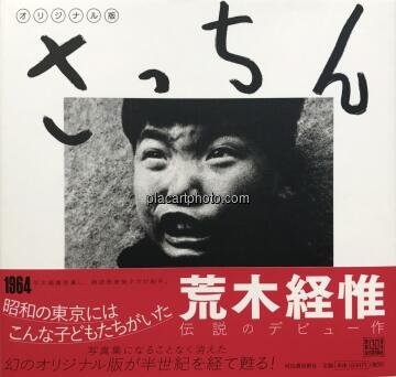 Nobuyoshi Araki,Sachin