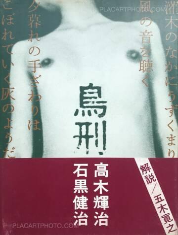 Kenji Ishiguro,Chokei (Signed)