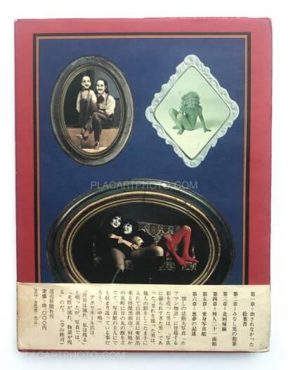 Shuji Terayama,Inugamike no hitobito : Les gens de la famille Chien Dieu
