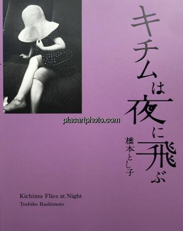 Toshiko Hashimoto,Kichimu Flies at Night