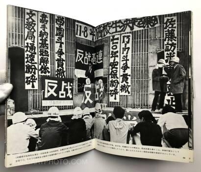 Koh Yoshioka,Okinawa 69-70