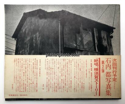 Miyako Ishiuchi,APARTMENT (With Flyer and subscription form)