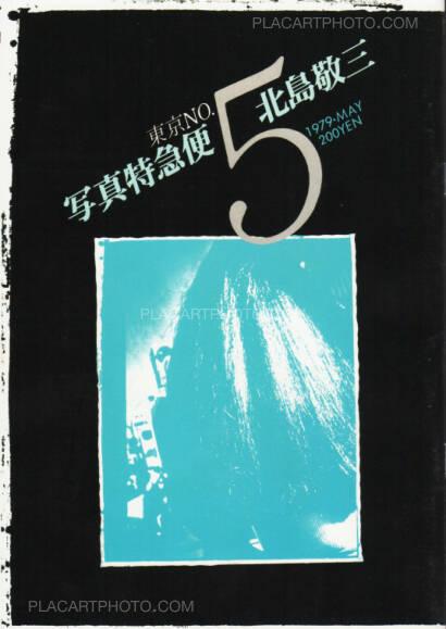 Keizo Kitajima,Photo Express Tokyo No. 1 - 12 (11 vol.)