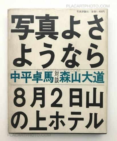 Daido Moriyama,Shashin yo sayonara / Bye Bye Photography (SIGNED)