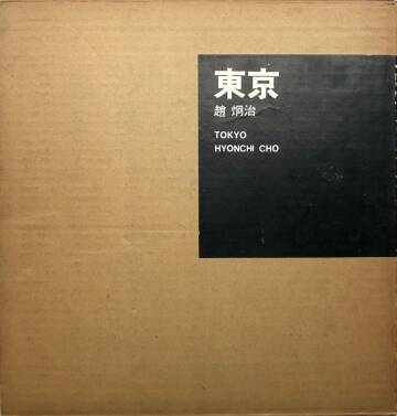 Hyonchi Cho,Tokyo (Signed and dedicated copy)