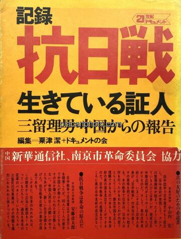 Tadao Mitome,Kounichisen