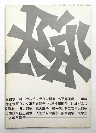 Masami Arai,Kodama / Echos