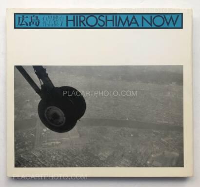Kenji Ishiguro,Hiroshima Now (Signed)