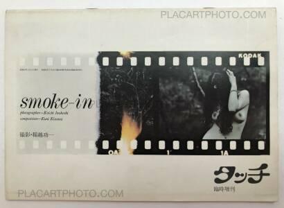 Koichi Inakoshi ,smoke-in