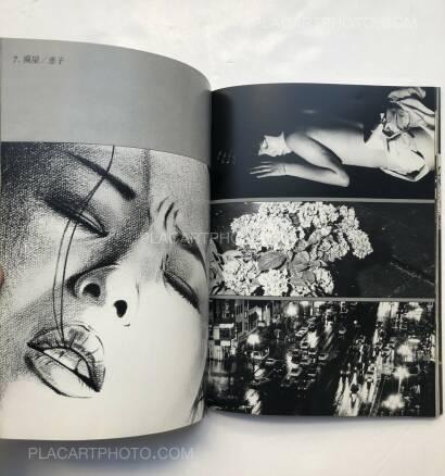 Takashi Ishii,NAMI WO SAGASHITE (LOOKING FOR NAMI)