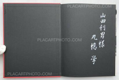 Manabu Maruhashi,Aru seishun : Teijisei joshi koukousei no kiroku (Signed and dedicated copy)