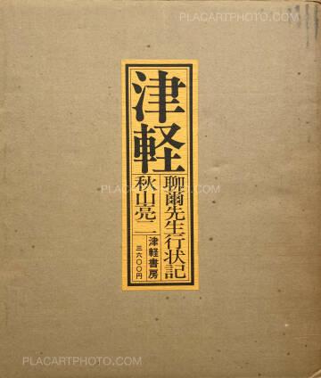 Ryoji Akiyama,Tsugaru : Ryōji-sensei gyōjōki (Signed and dedicated copy)