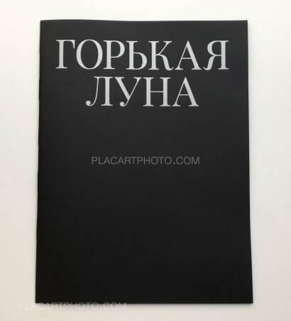 Vladimir Besson ,Gor'Kaya Luna (Signed and numbered)