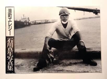 Mao Ishikawa,A Port Town Elegy (Signed)