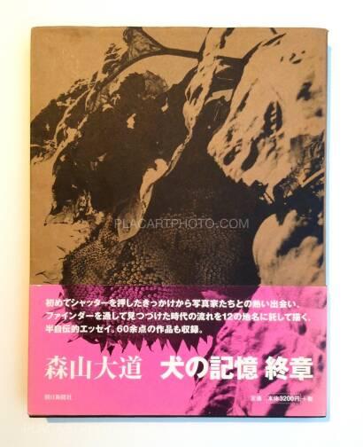 Daido Moriyama,Memories of a dog - Final Chapter