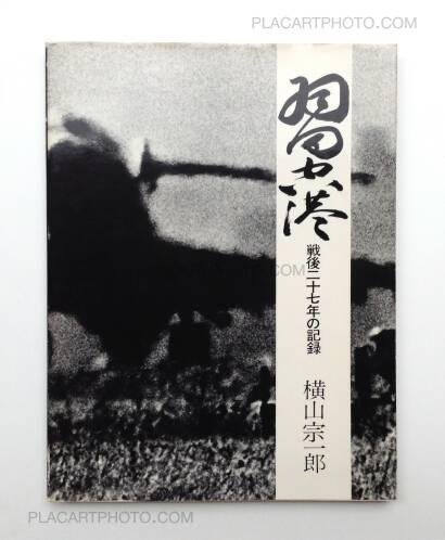 Soichiro Yokoyama,Tokyo International Airport 1946-1972