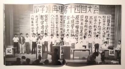 Kazuo Kitai,Kagekiha / Agitators (Signed)