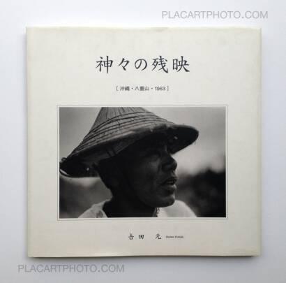 Hajime Yoshida,Kamigami no Zan-ei