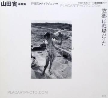 Minoru Yamada,Kokyou ha senjyo datta