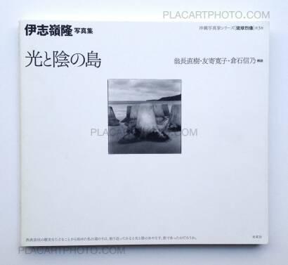 Takashi Ishimine,Hikari to kage no shima